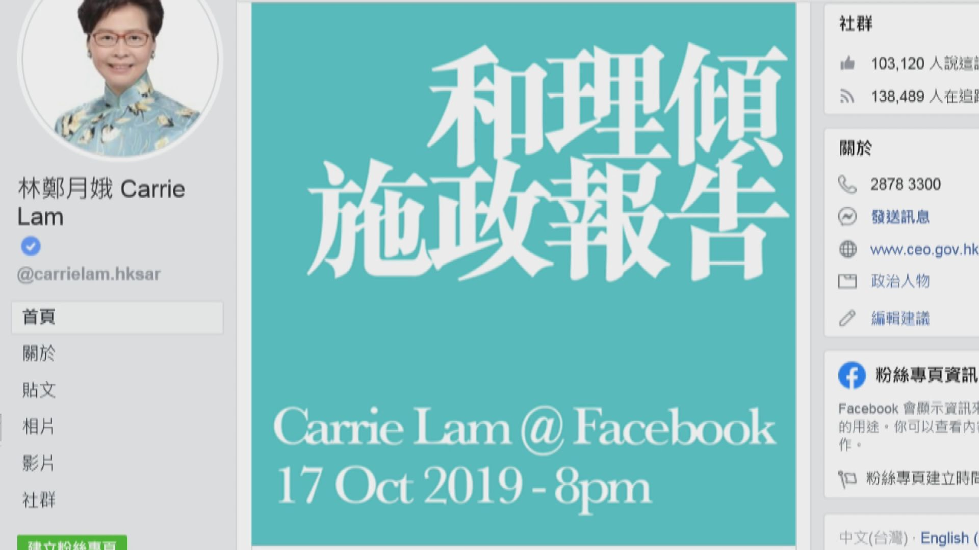 林鄭月娥周四晚會經網上直播回應網民提問