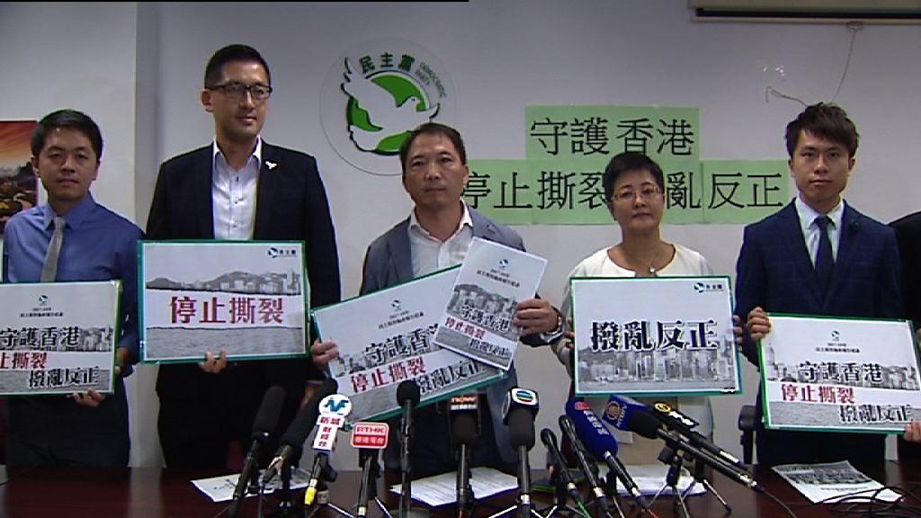 民主黨引述林鄭同意需重啟政改