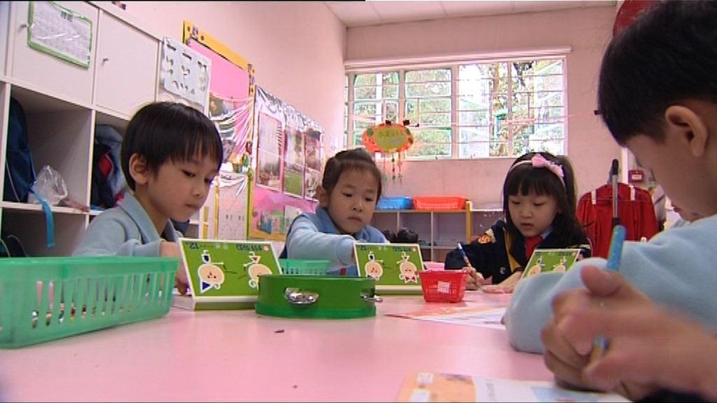 幼園料餘三百萬開支須由家長承擔