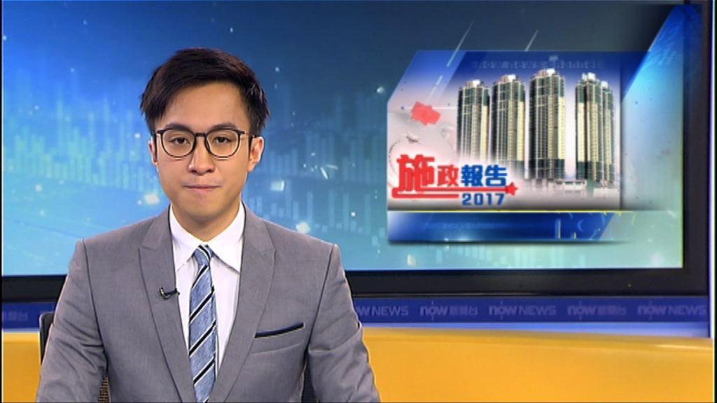 林鄭月娥建議增建綠置居
