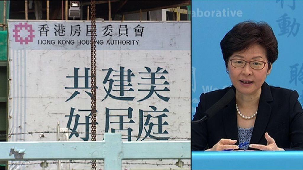 林鄭:新建公屋綠置居比例由房委會討論