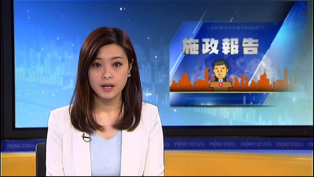 【施政報告】梁振英發表任內最後一份施政報告