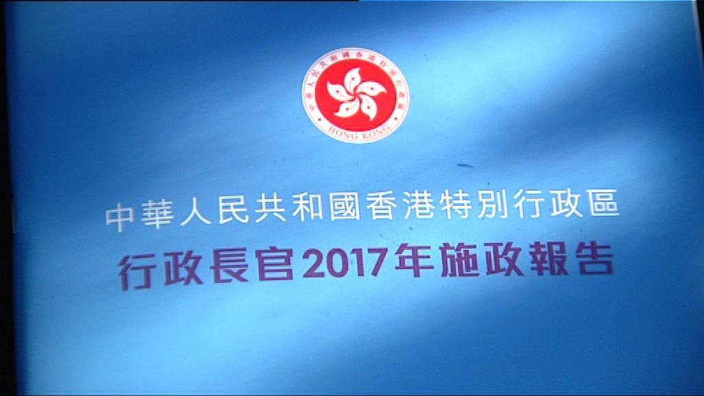 林鄭:施政報告展現決心及敢創新作風