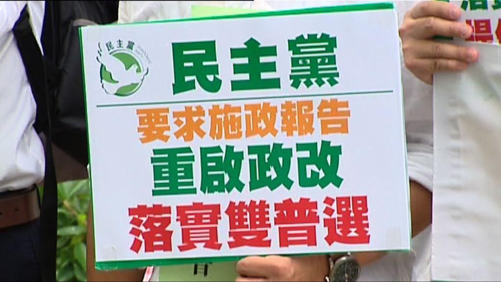 民主黨冀新一屆政府能重啟政改