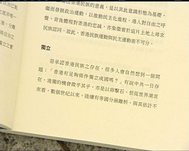 梁振英指《學苑》文章主張香港獨立