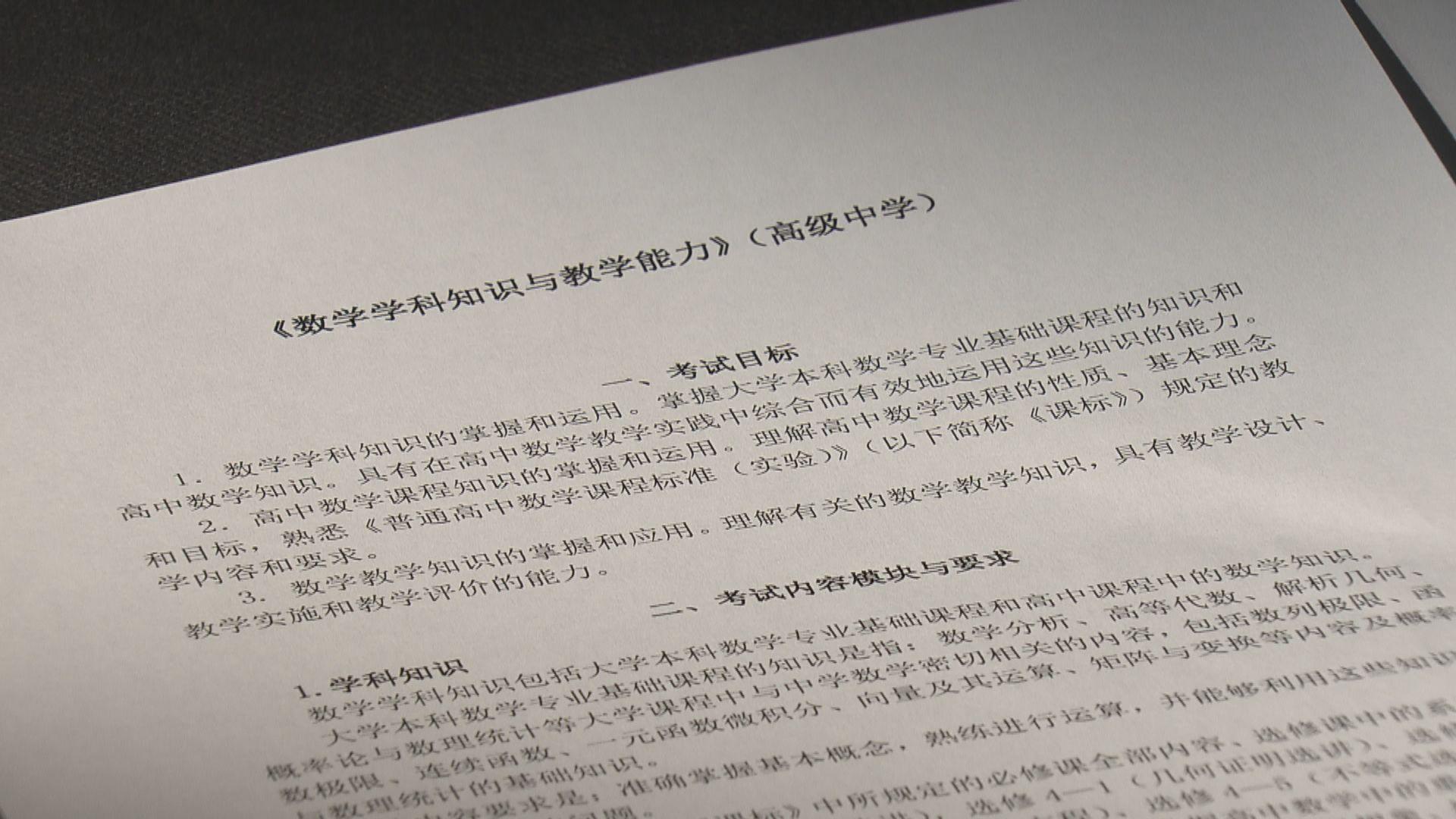 【經緯線本周提要】到大灣區教書 要擁護共產黨
