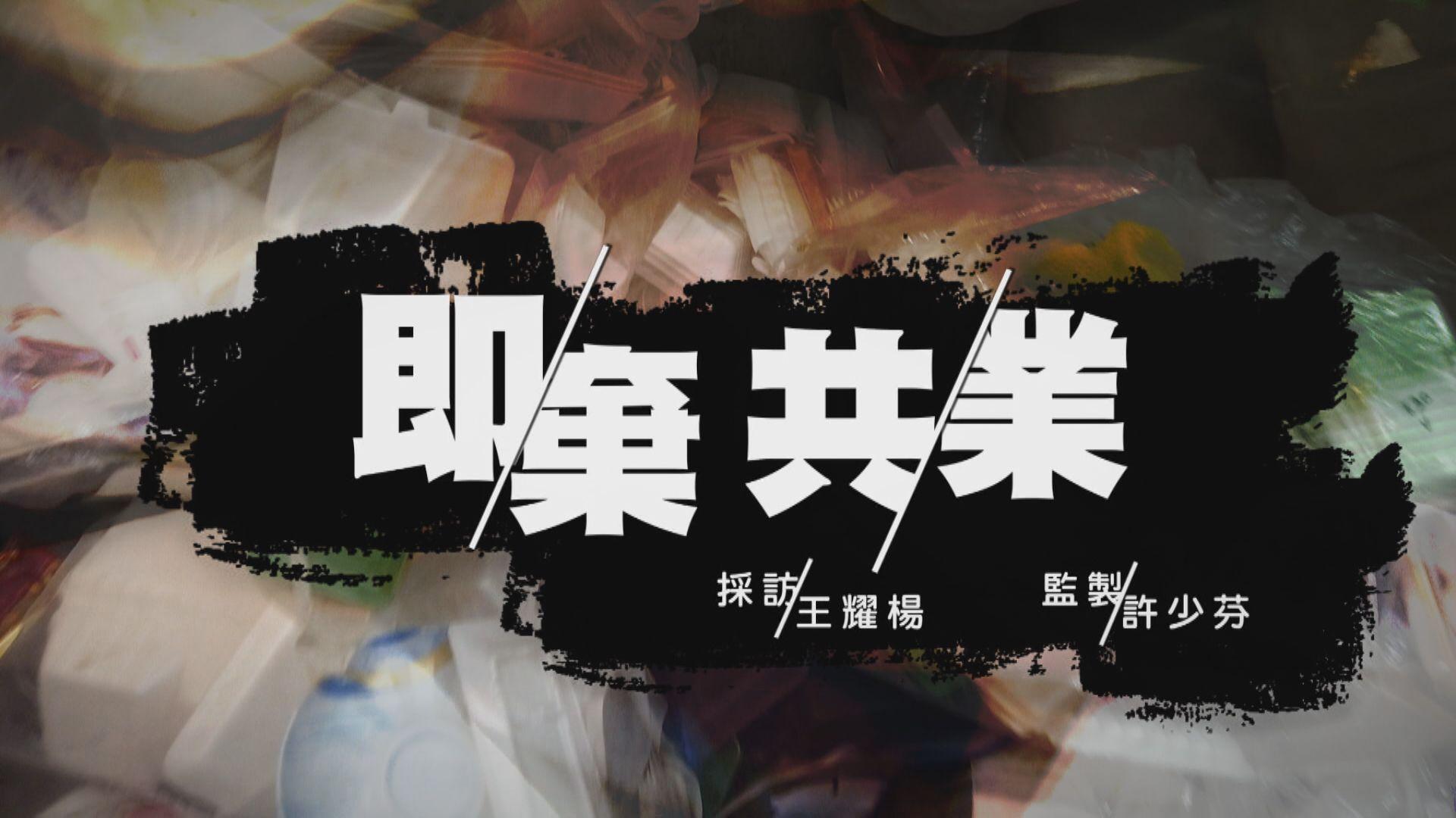 【經緯線】即棄共業(一)