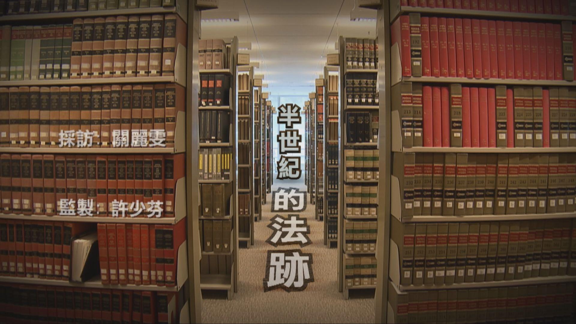 【經緯線】半世紀的法跡(一)
