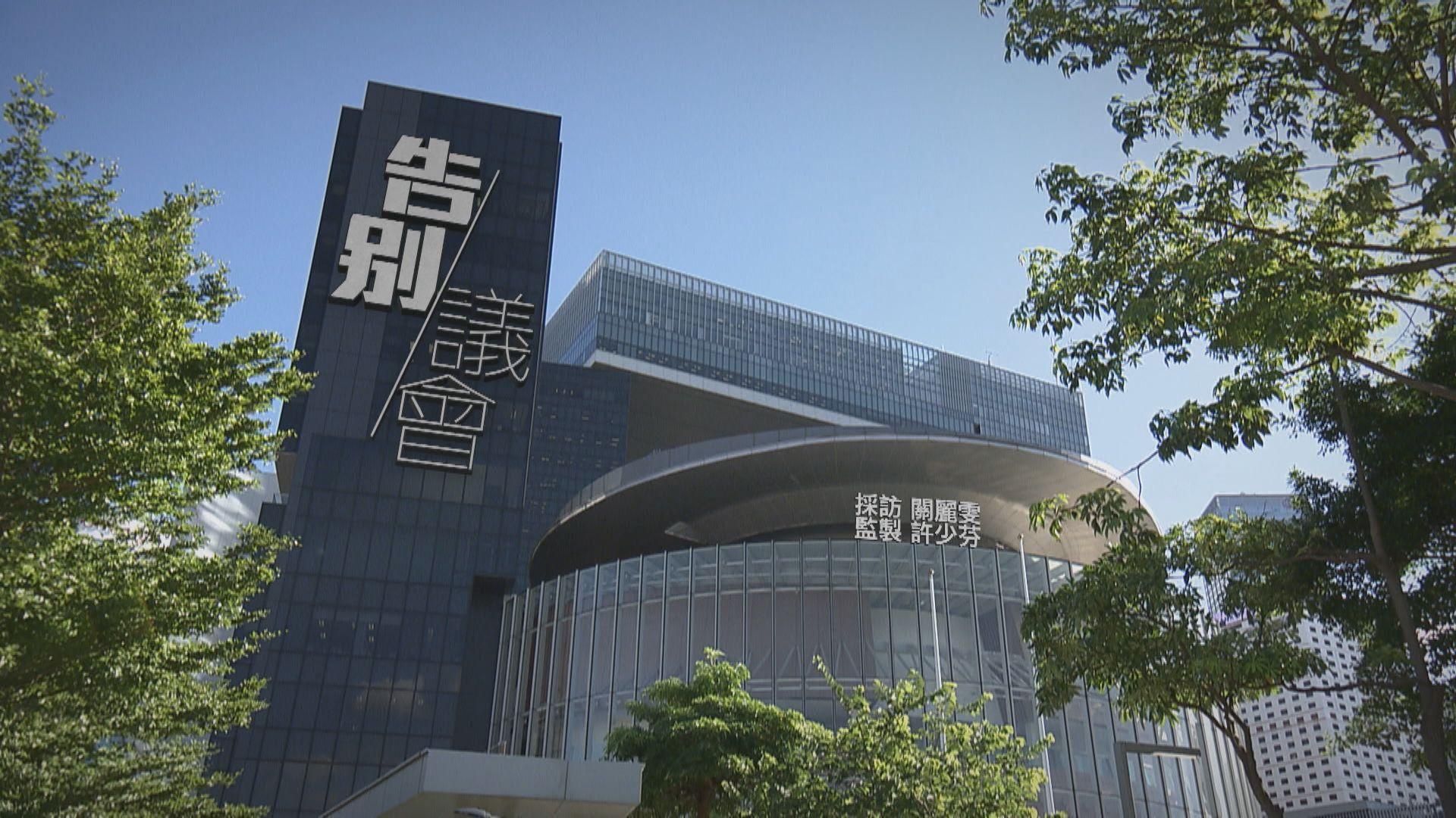【經緯線】告別議會(一)