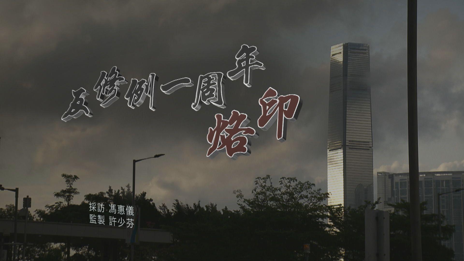 【經緯線】反修例一周年:烙印(一)
