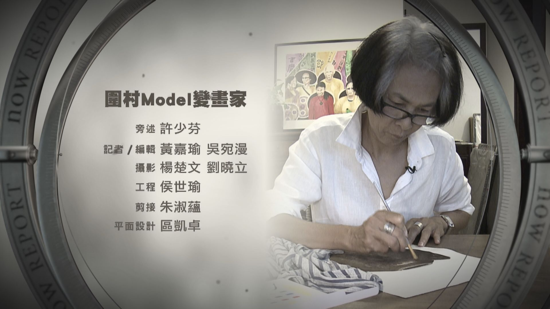 【經緯線】圍村Model變畫家