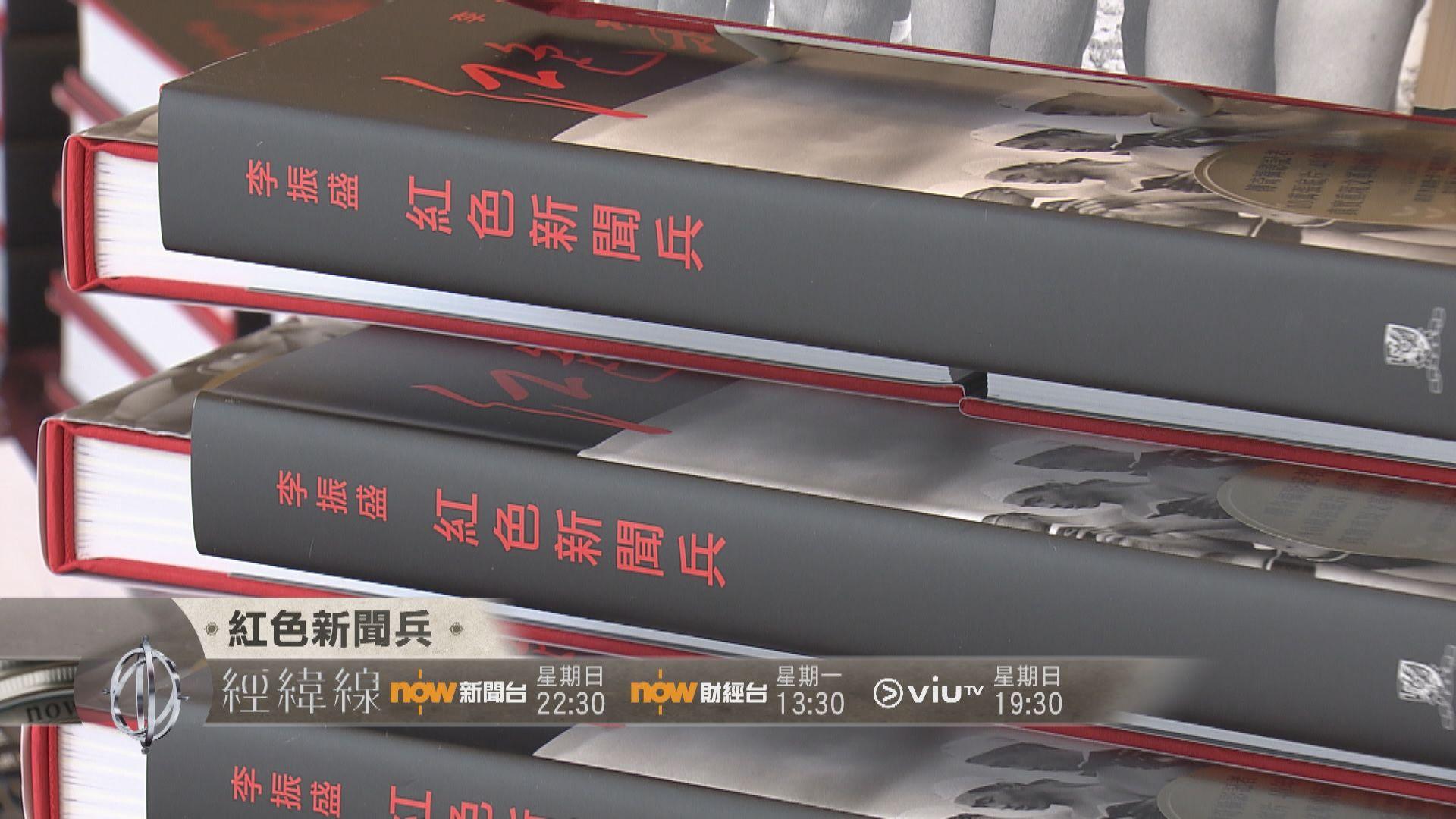 【經緯線本周提要】紅色新聞兵
