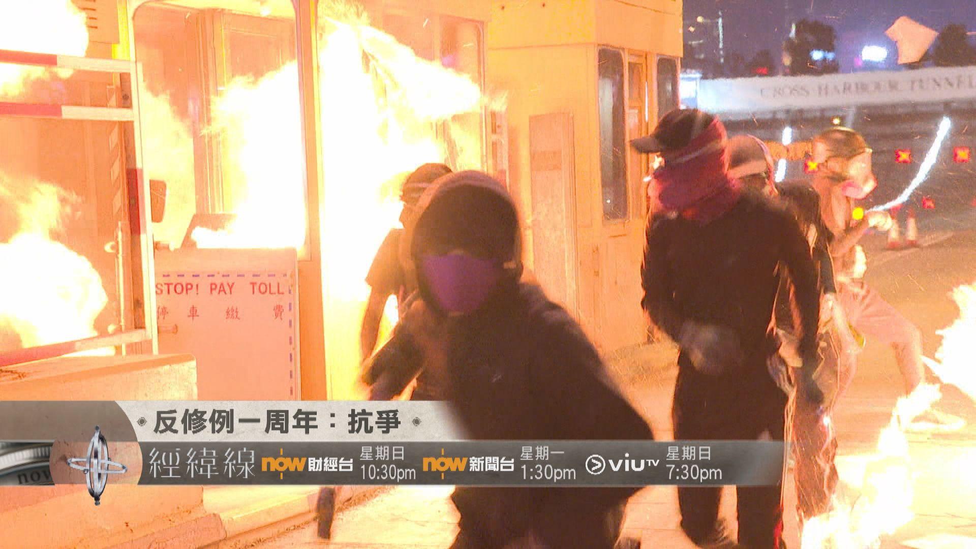 【經緯線本周提要】反修例一周年:抗爭