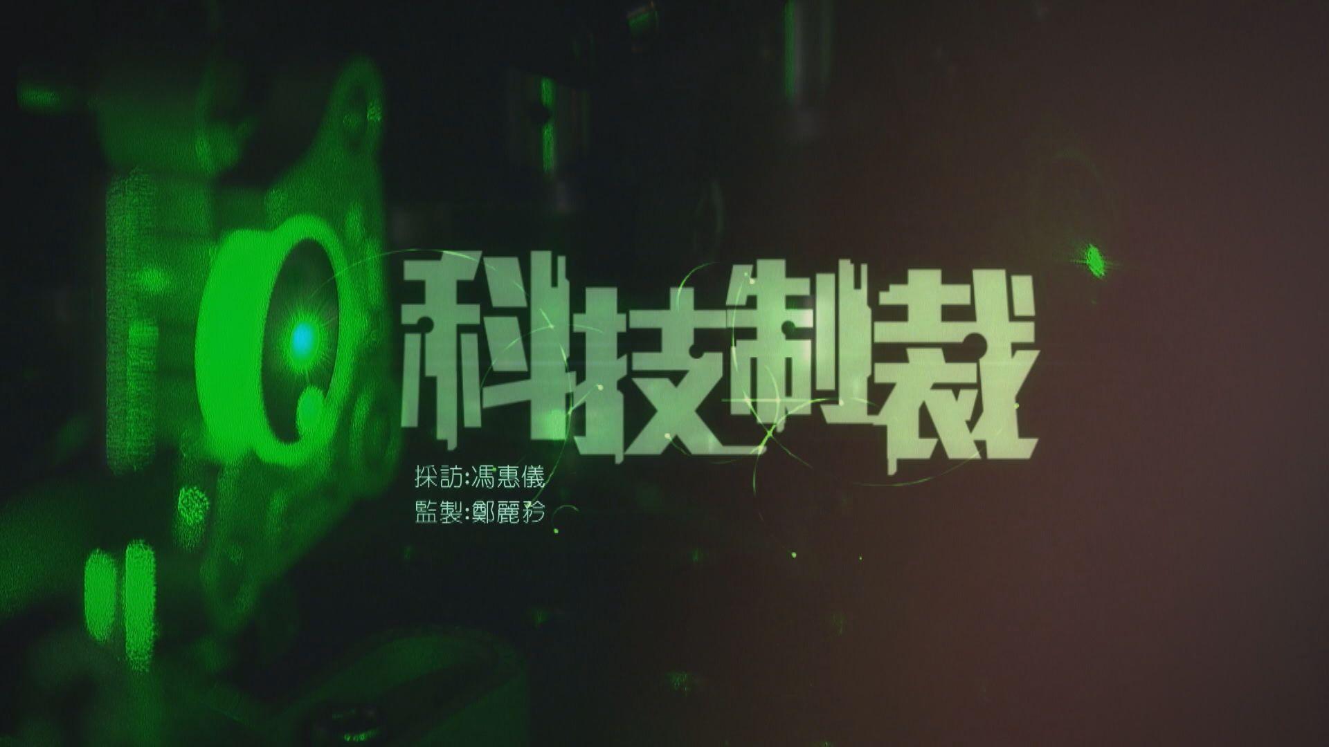 【經緯線】科技制裁(一)