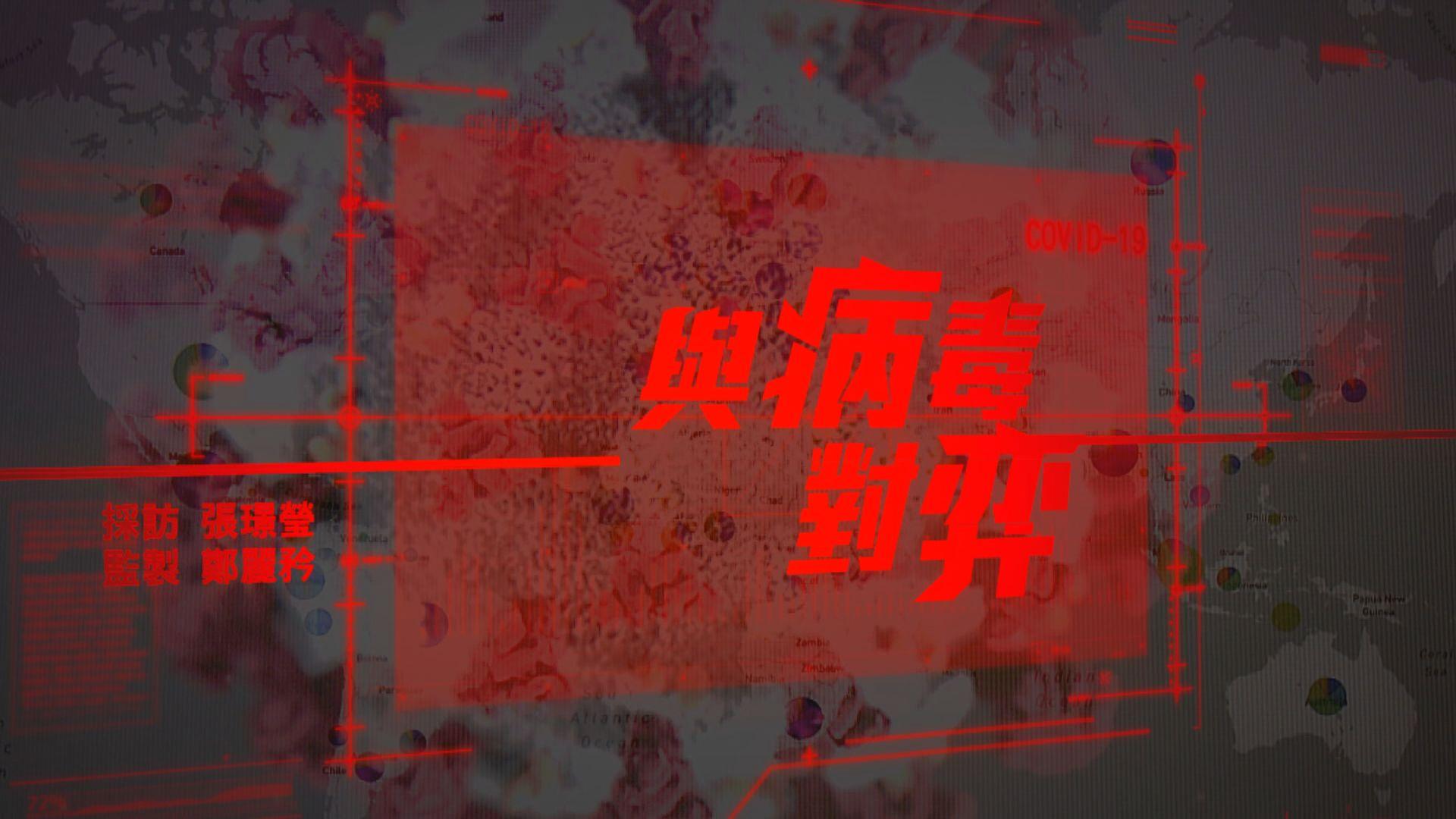 【經緯線】與病毒對弈(一)