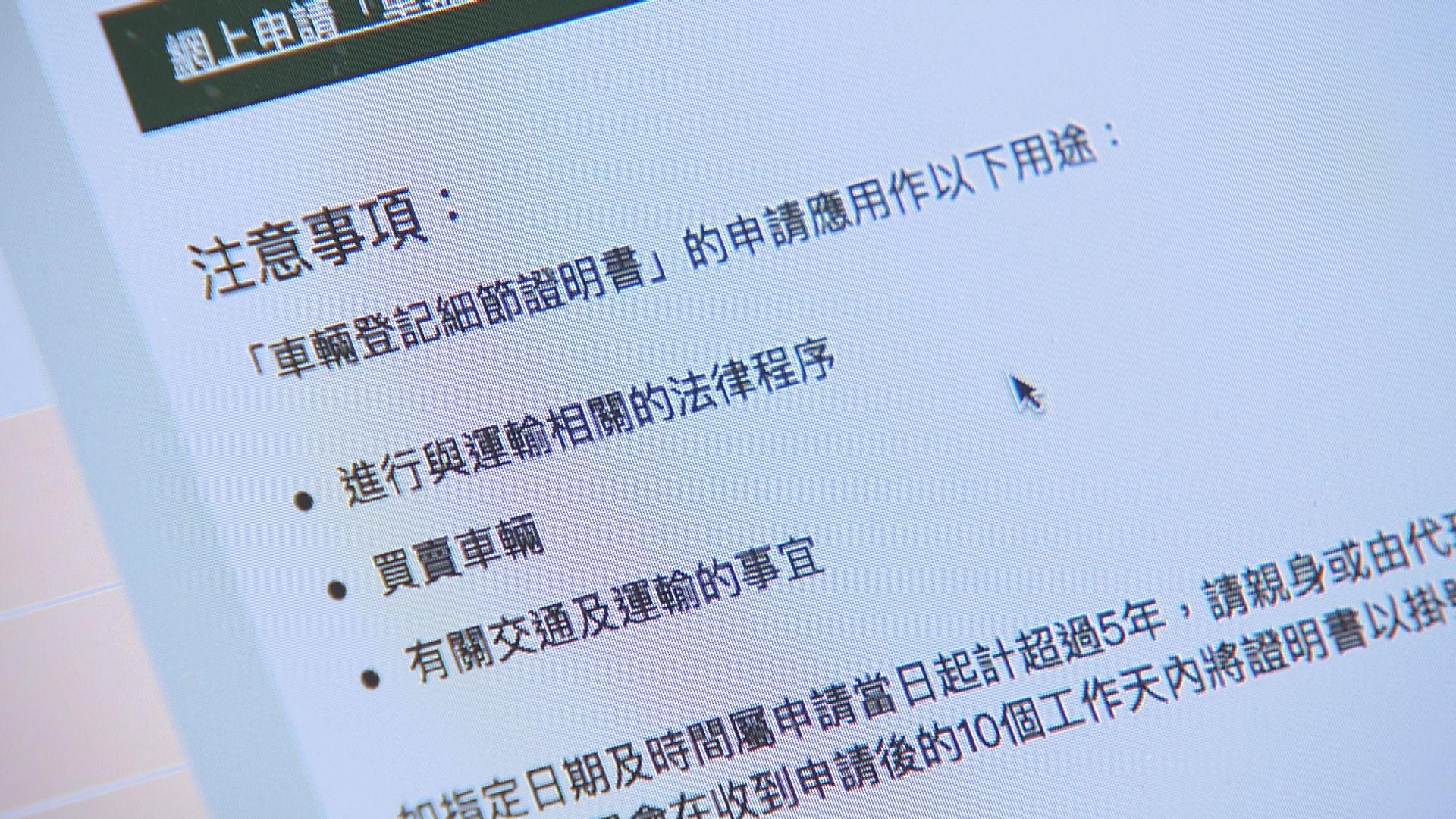 【經緯線本周提要】收緊查車牌 會計界促提供合適用途選項