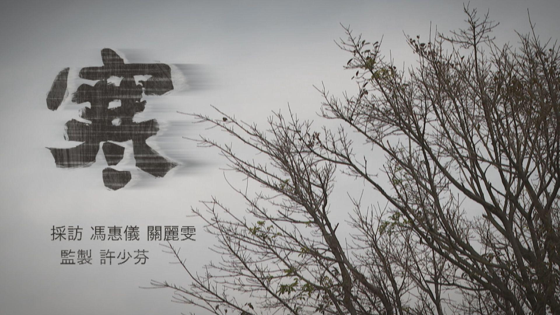 【經緯線】寒(一)