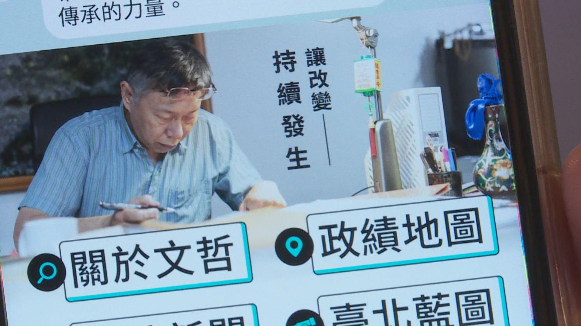 台灣九合一選舉大打網絡戰