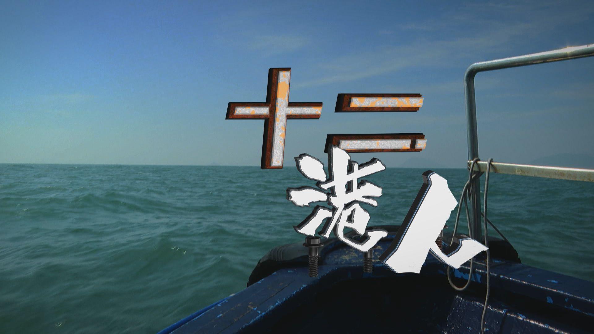 【經緯線】十二港人(一)