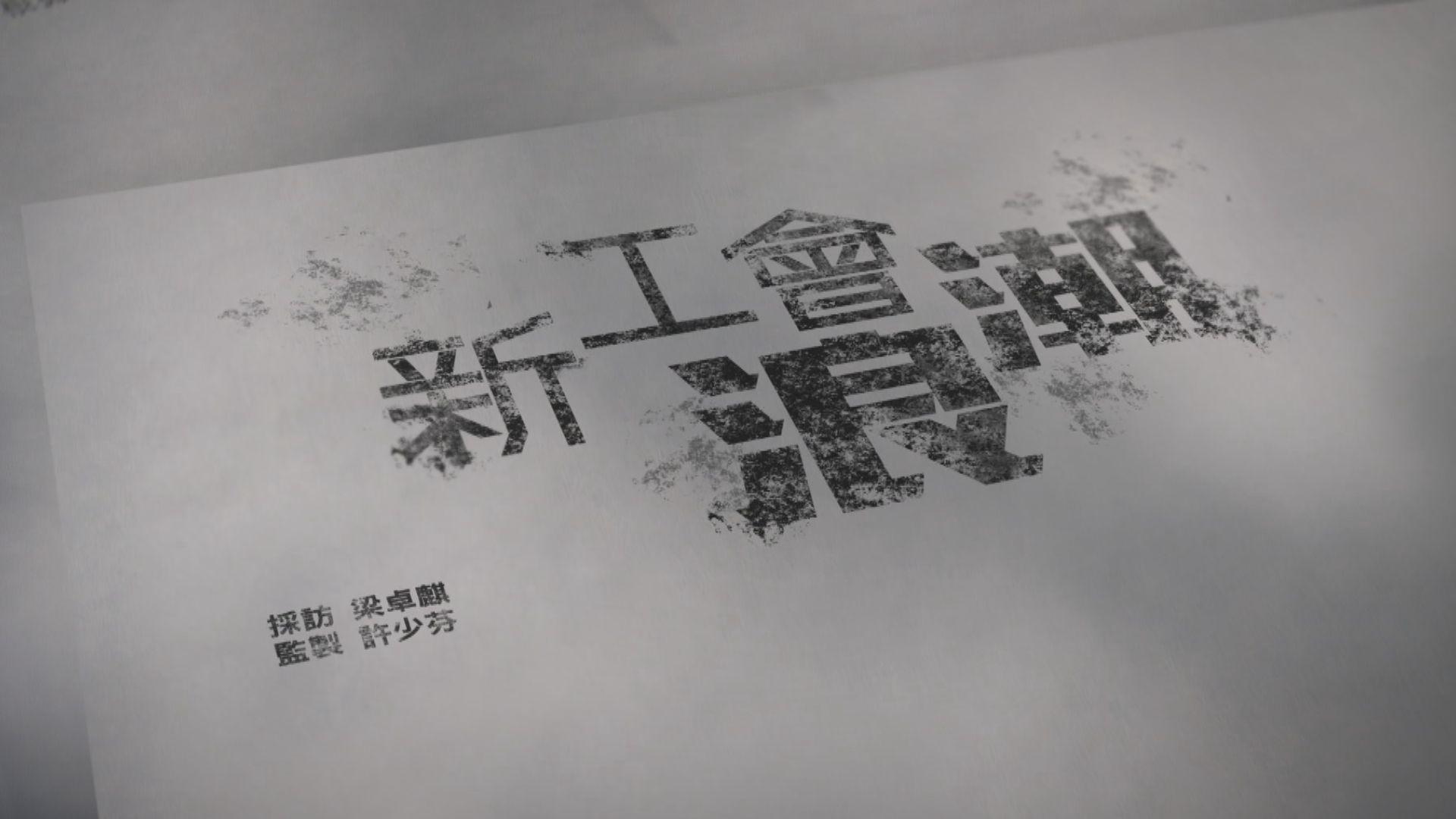 【經緯線】新工會浪潮(一)