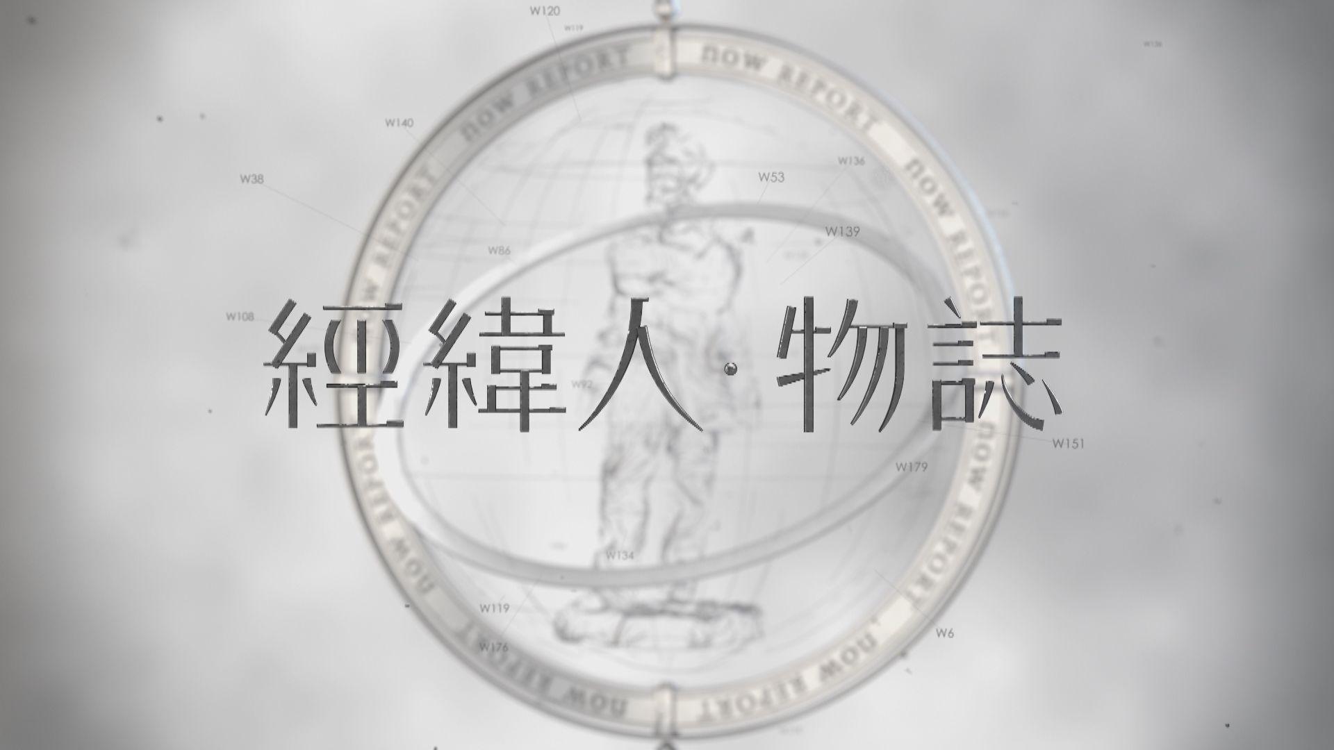 【經緯線】楊凡的繼園臺
