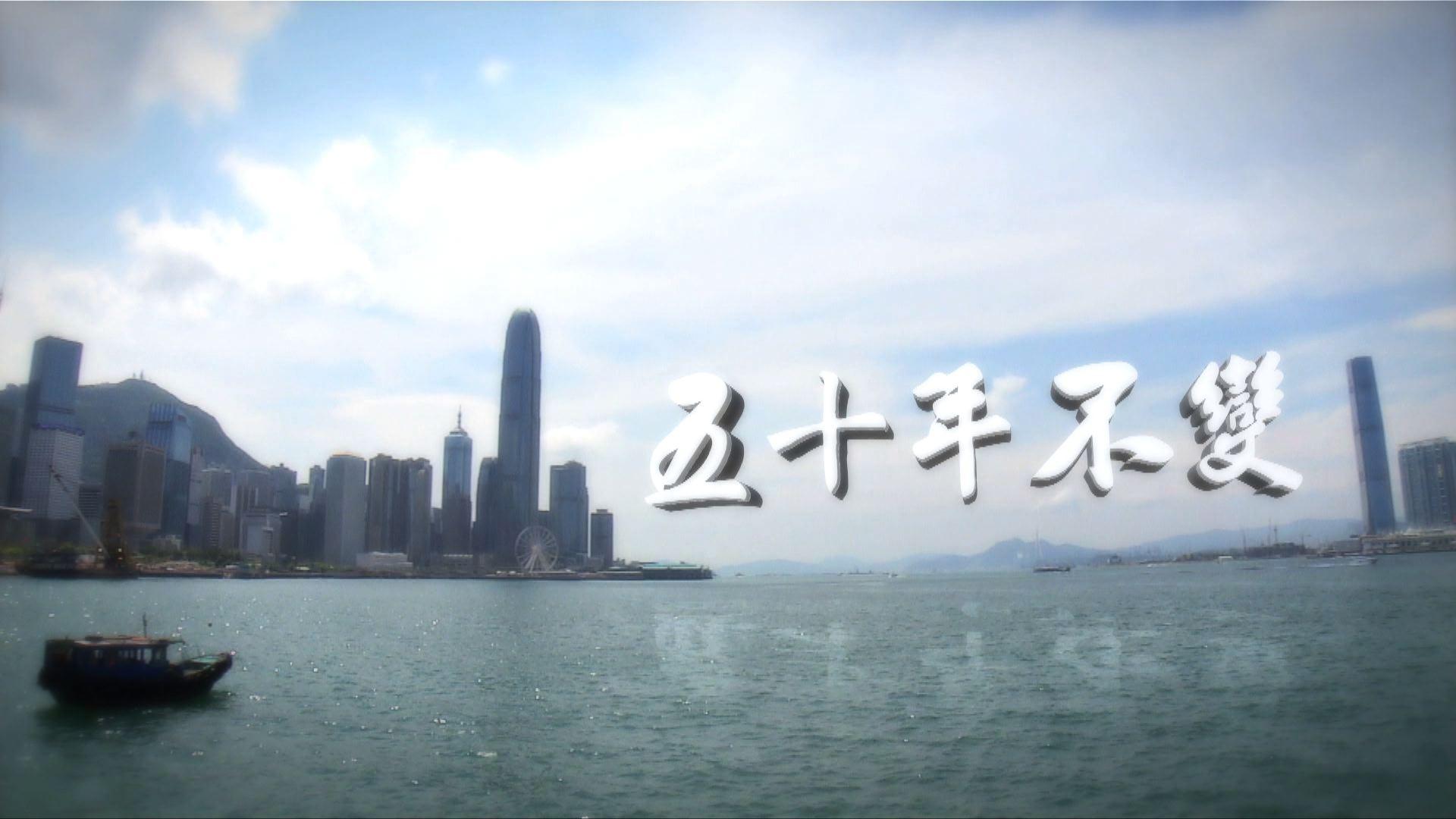 【經緯線】回歸20年系列之五十年不變(一)