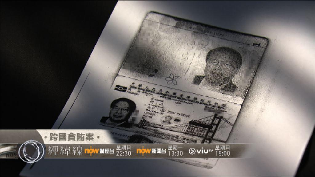 【經緯線本周提要】跨國貪賄案