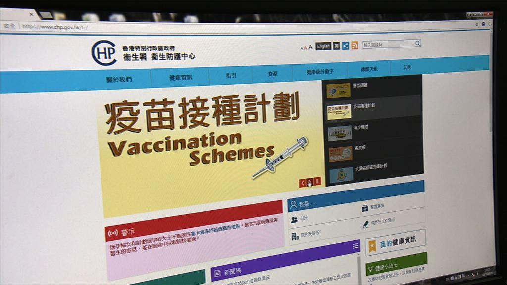 【經緯線本周提要】政府公眾教育疫苗手法被批不合時宜