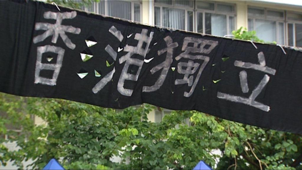 【香港大事回顧】中央堅決反港獨 《國歌法》適用香港