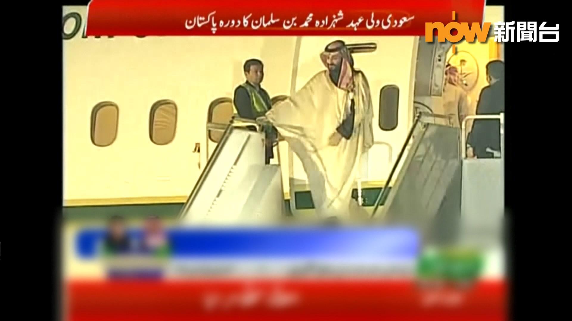 沙特王儲訪巴基斯坦獲禮遇以加強雙方合作