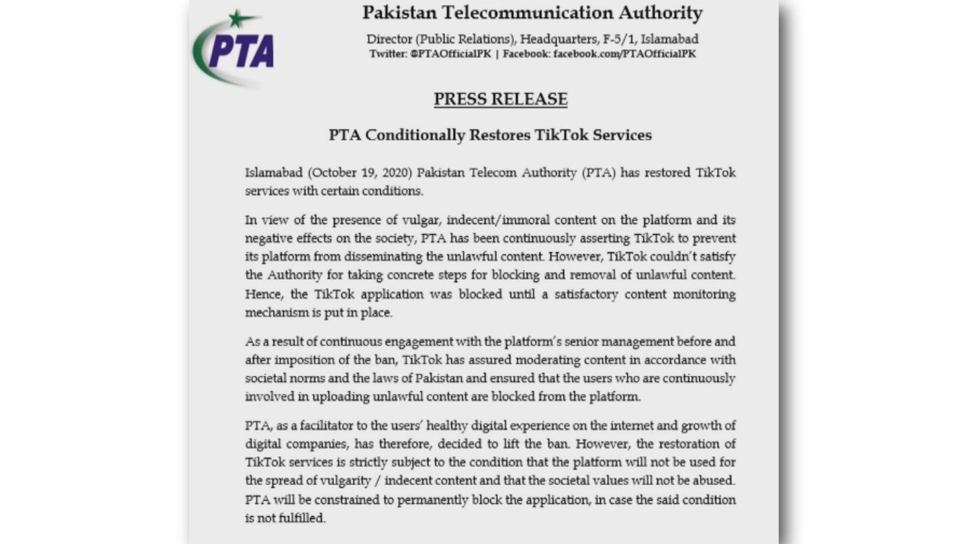 巴基斯坦解除對TikTok的禁令