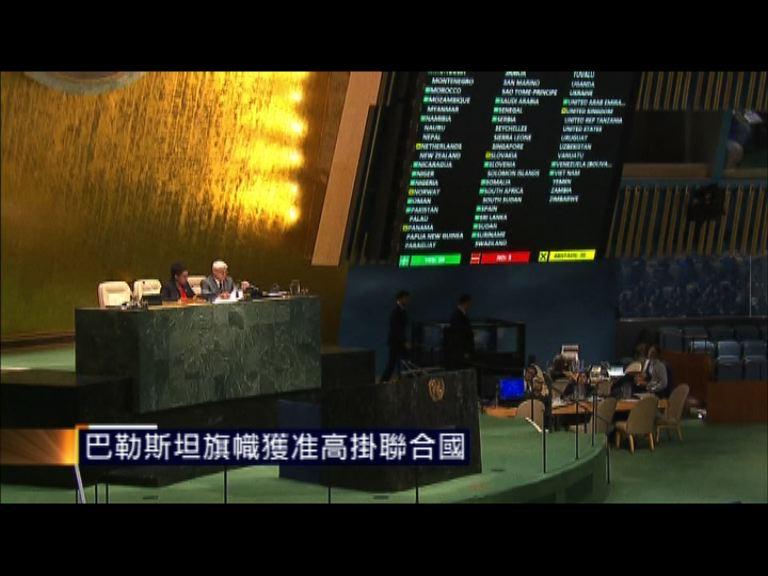 巴勒斯坦旗幟獲准高掛聯合國