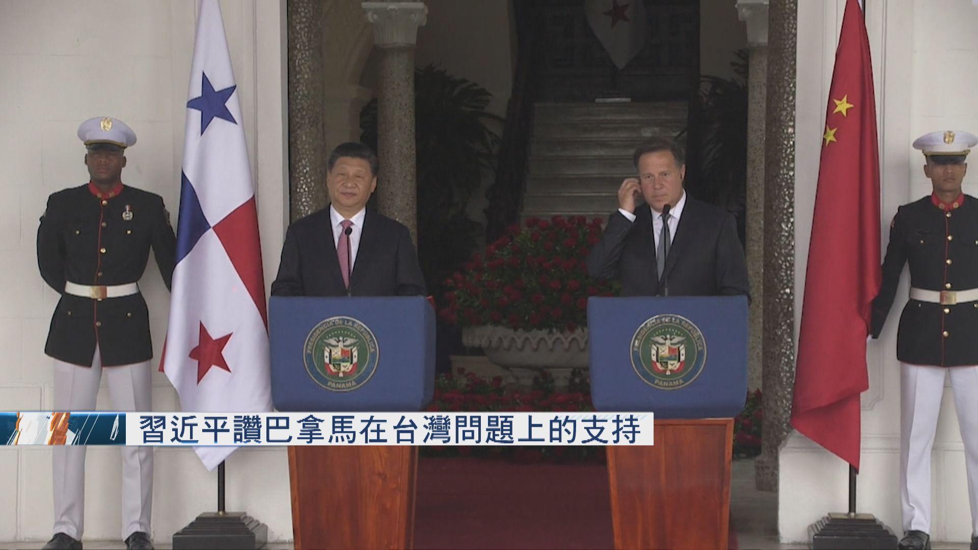 習近平讚賞巴拿馬在台灣問題上的支持