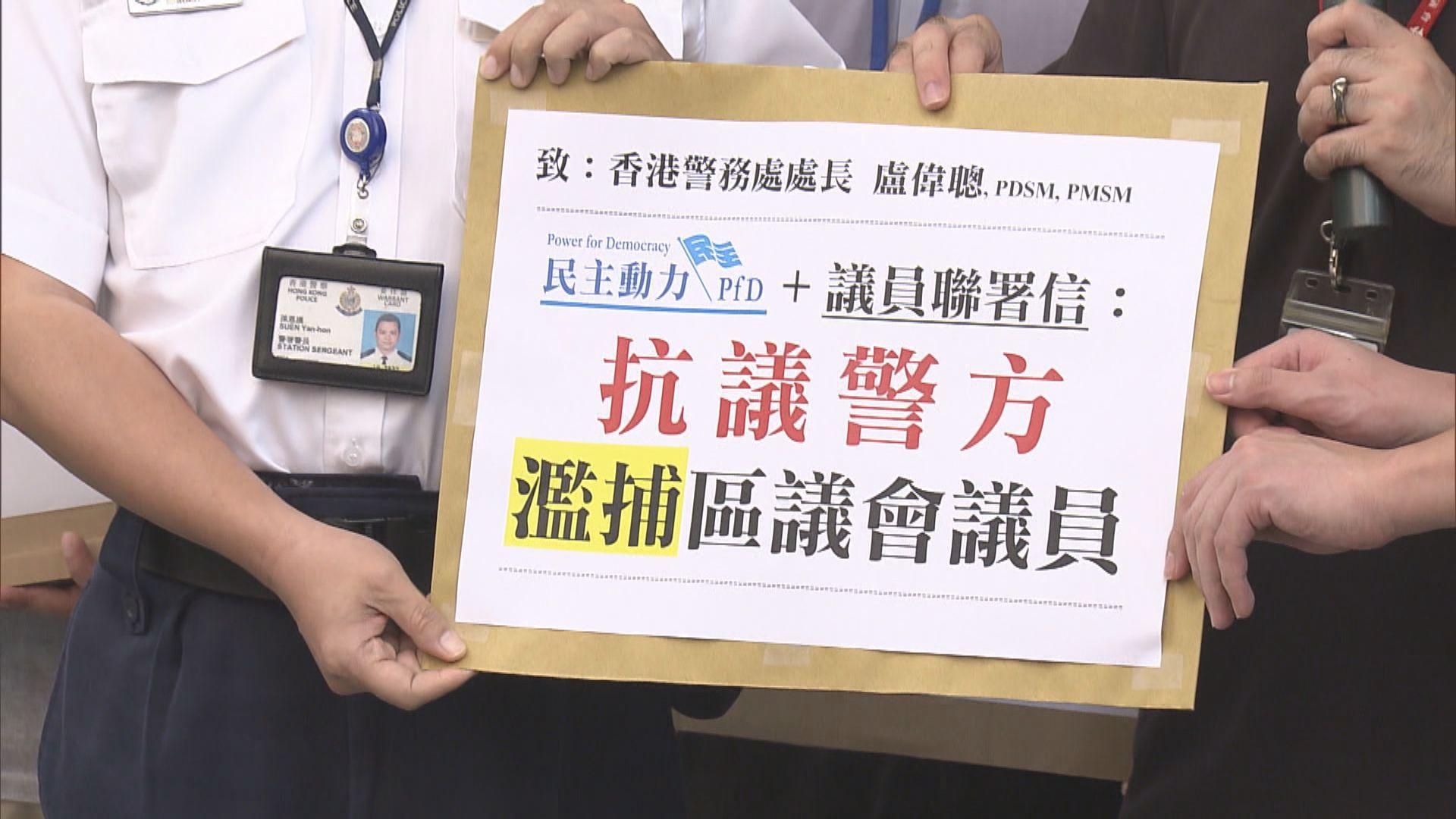 民主派區議員聯署譴責警方濫捕議員