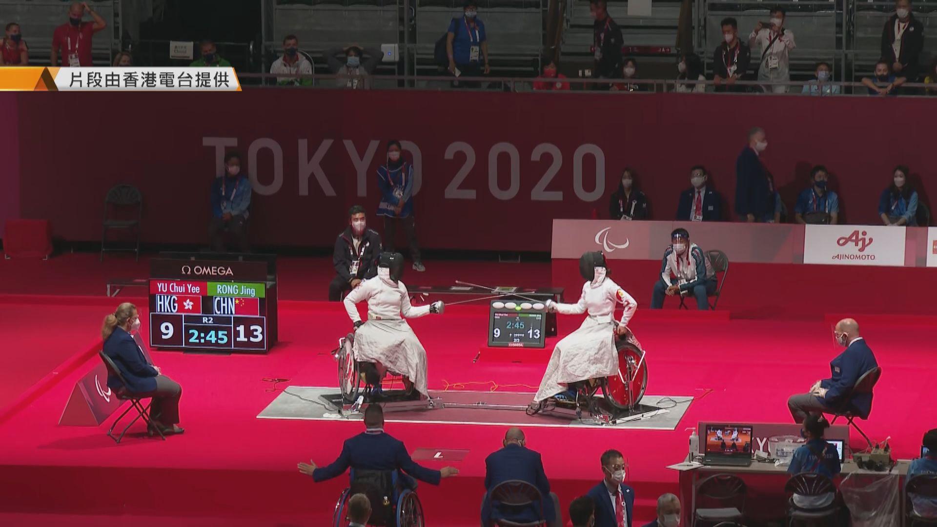 殘奧輪椅劍擊 余翠怡A級重劍八強出局