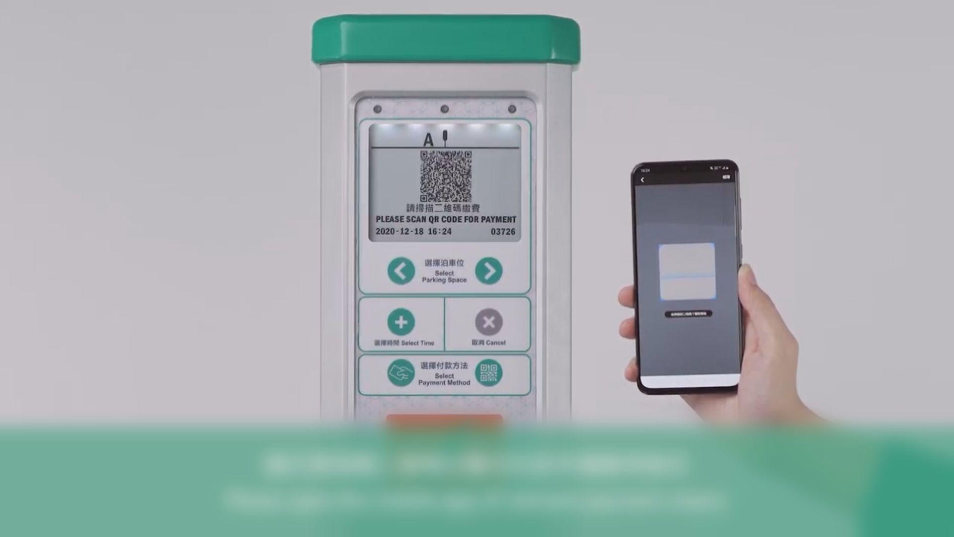 新泊車咪錶周三啟用 司機可用手機程式遙距續泊