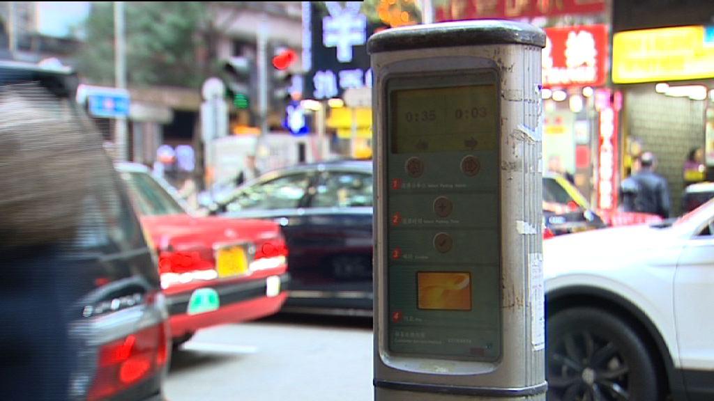 運輸署建議路邊咪錶擬增至每15分鐘4或5元