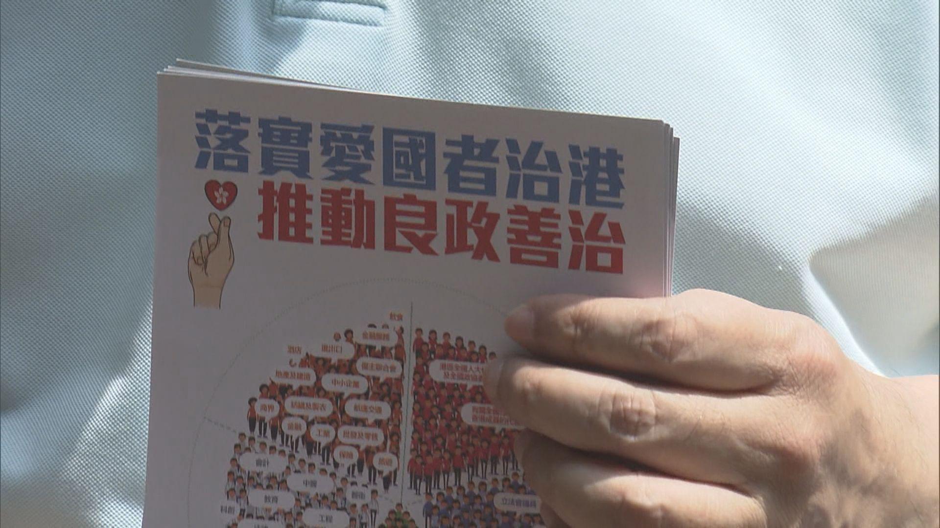 多名政商界選委落區宣傳選舉制度 唐英年:開放提名給泛民