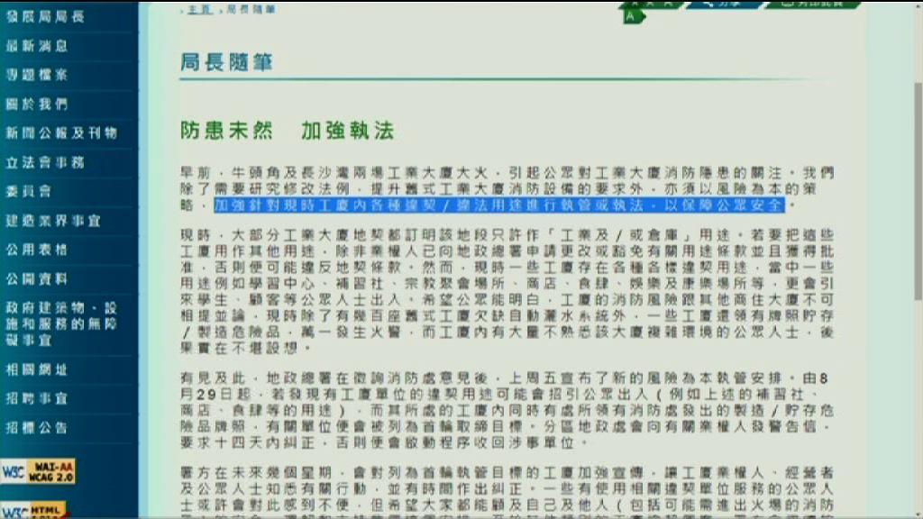 陳茂波:不能姑息工廈違法用途