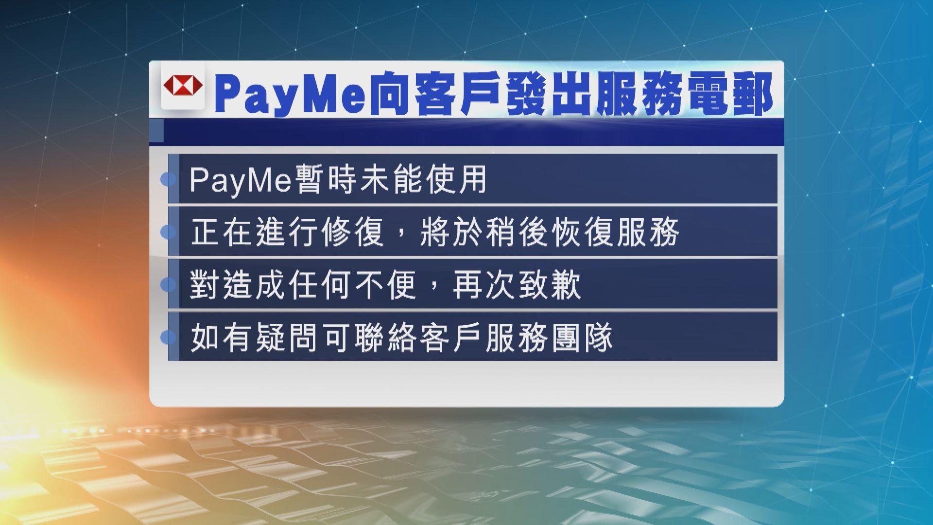滙豐電子錢包PayMe發生故障 公司表示正進行修復