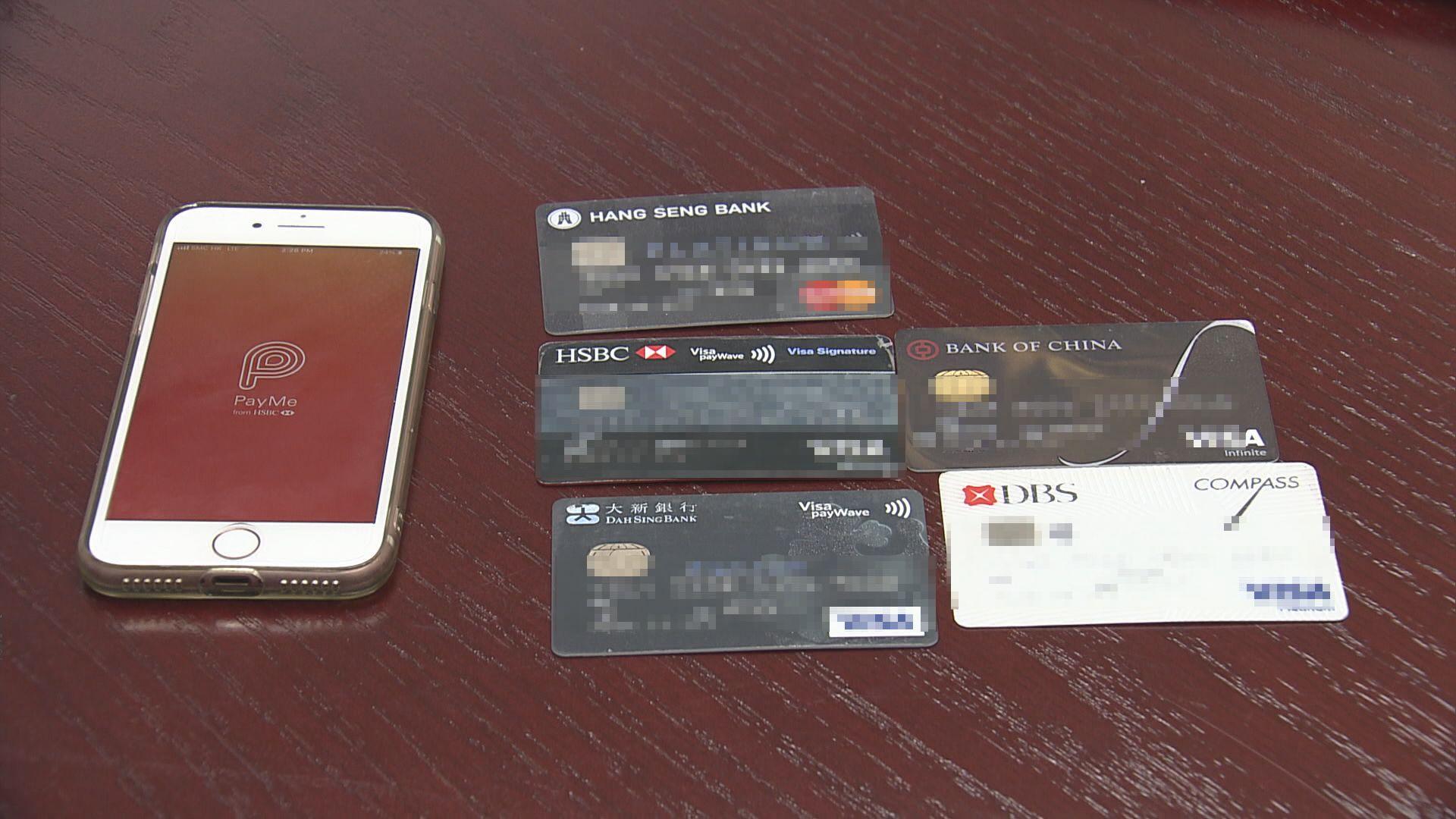 警方接3宗疑信用卡被盜用經PayMe交易