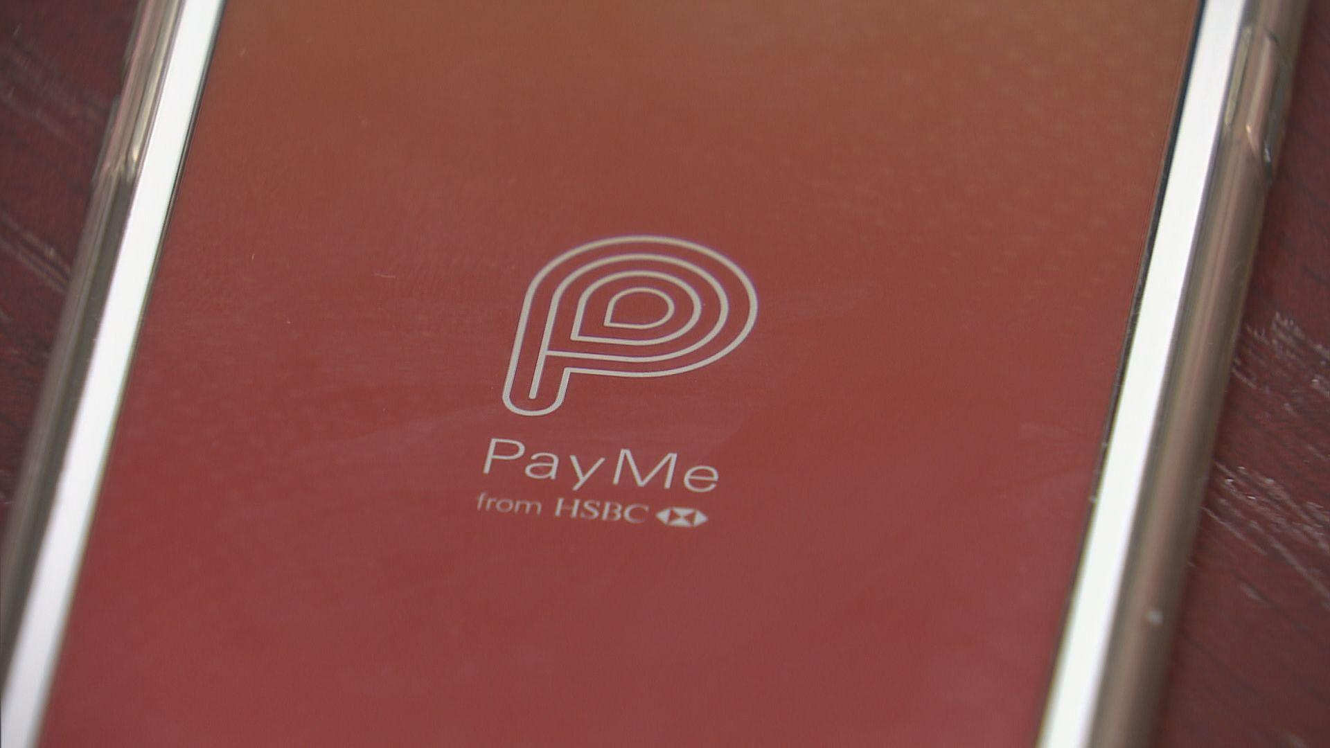 警接獲報案信用卡被盜用經PayMe交易
