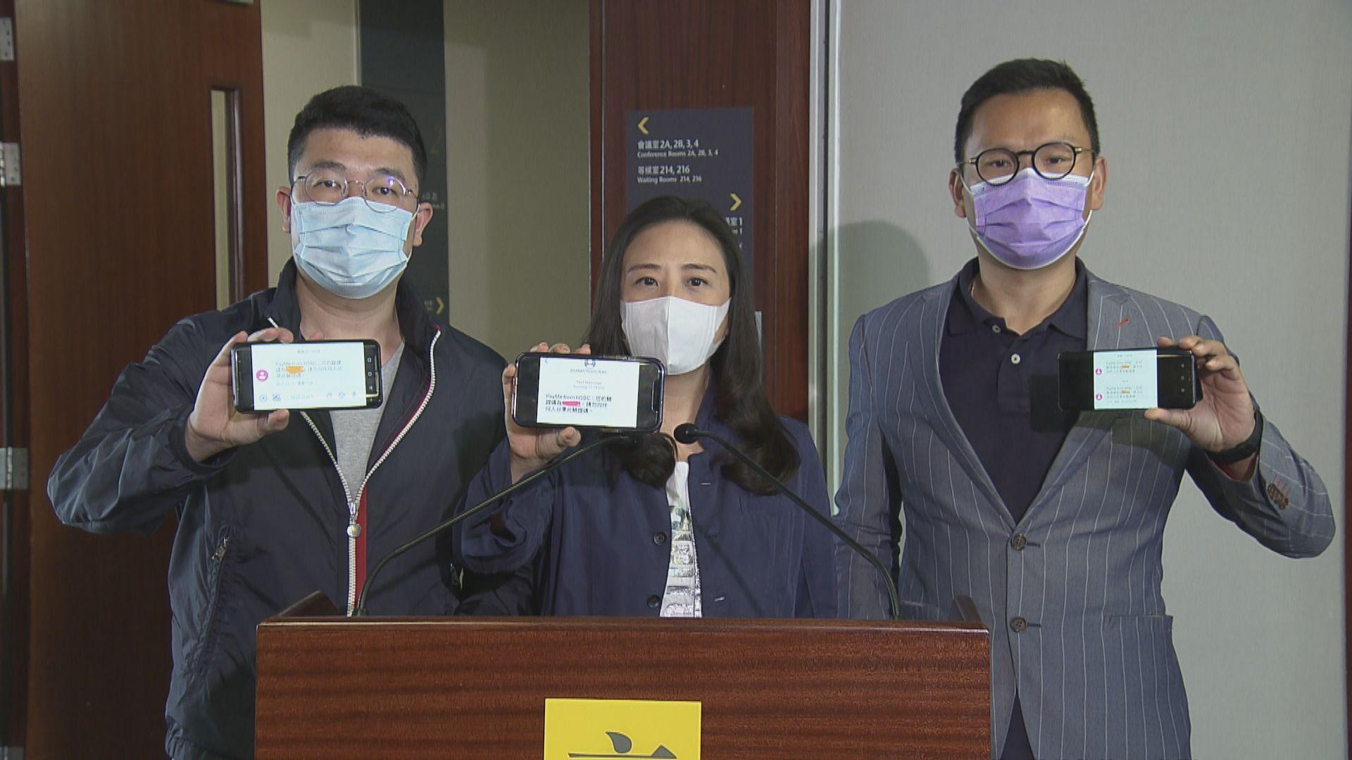 三名民建聯立法會議員收假冒銀行短訊 將報警處理