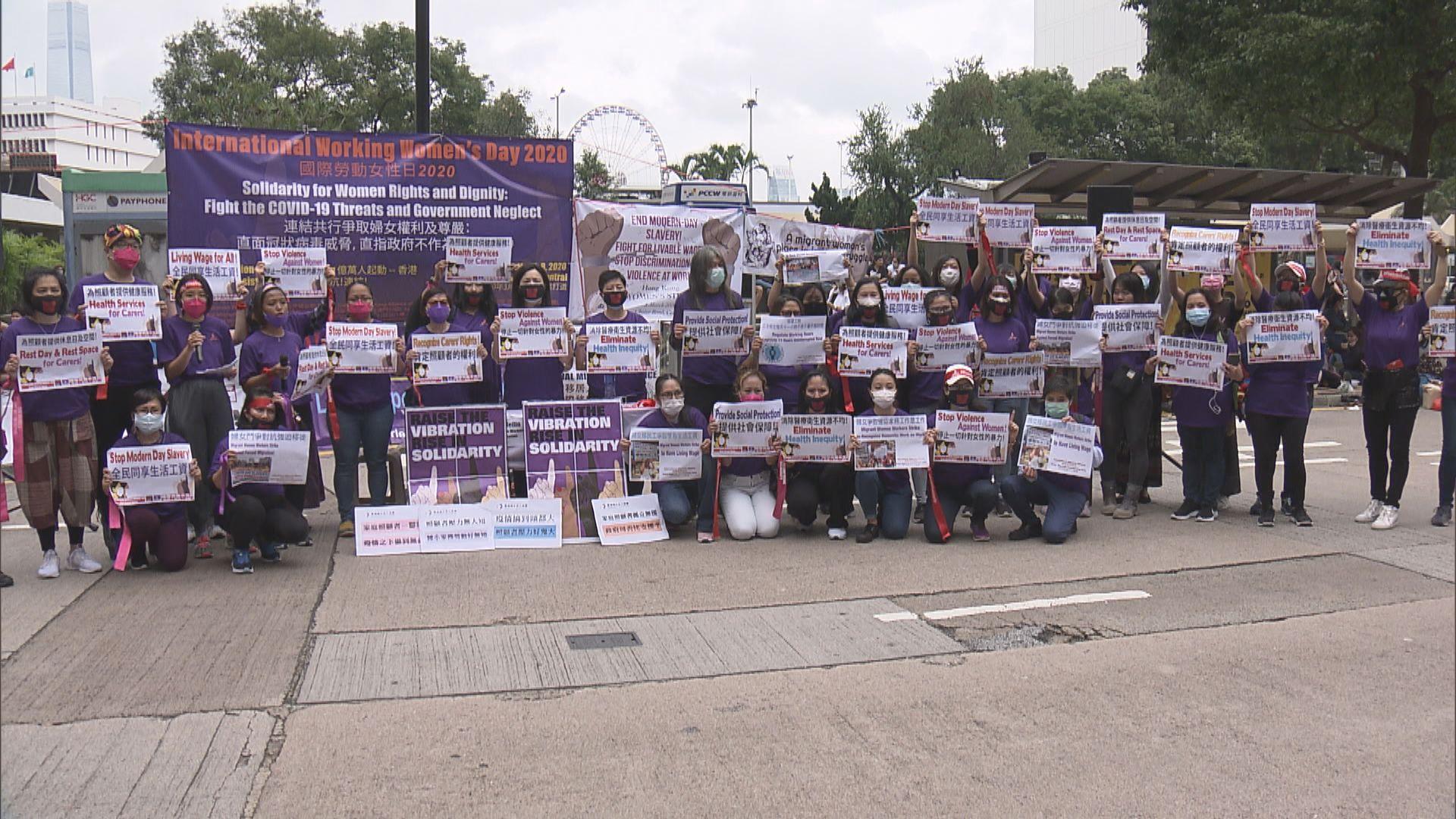 團體三八婦女節集會促關注外傭及婦女權益