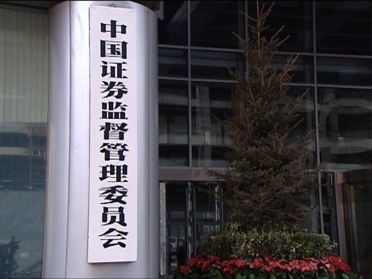 【改革繼續】中證監:穩定措施屬短期