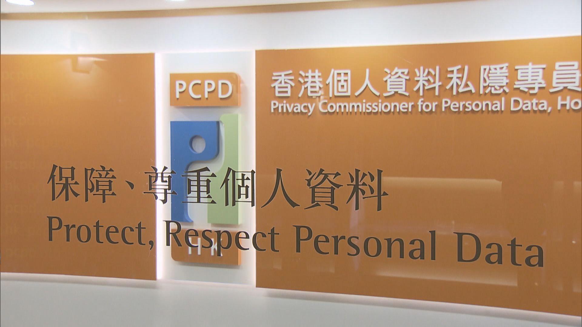私隱署建議政府修例擴大公署權力以應付網上起底