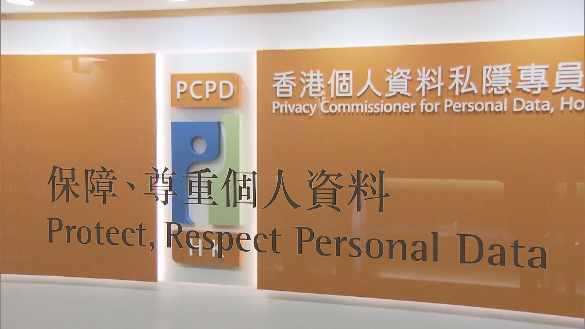 私隱專員歡迎法庭對鄭麗琼「起底」案裁決
