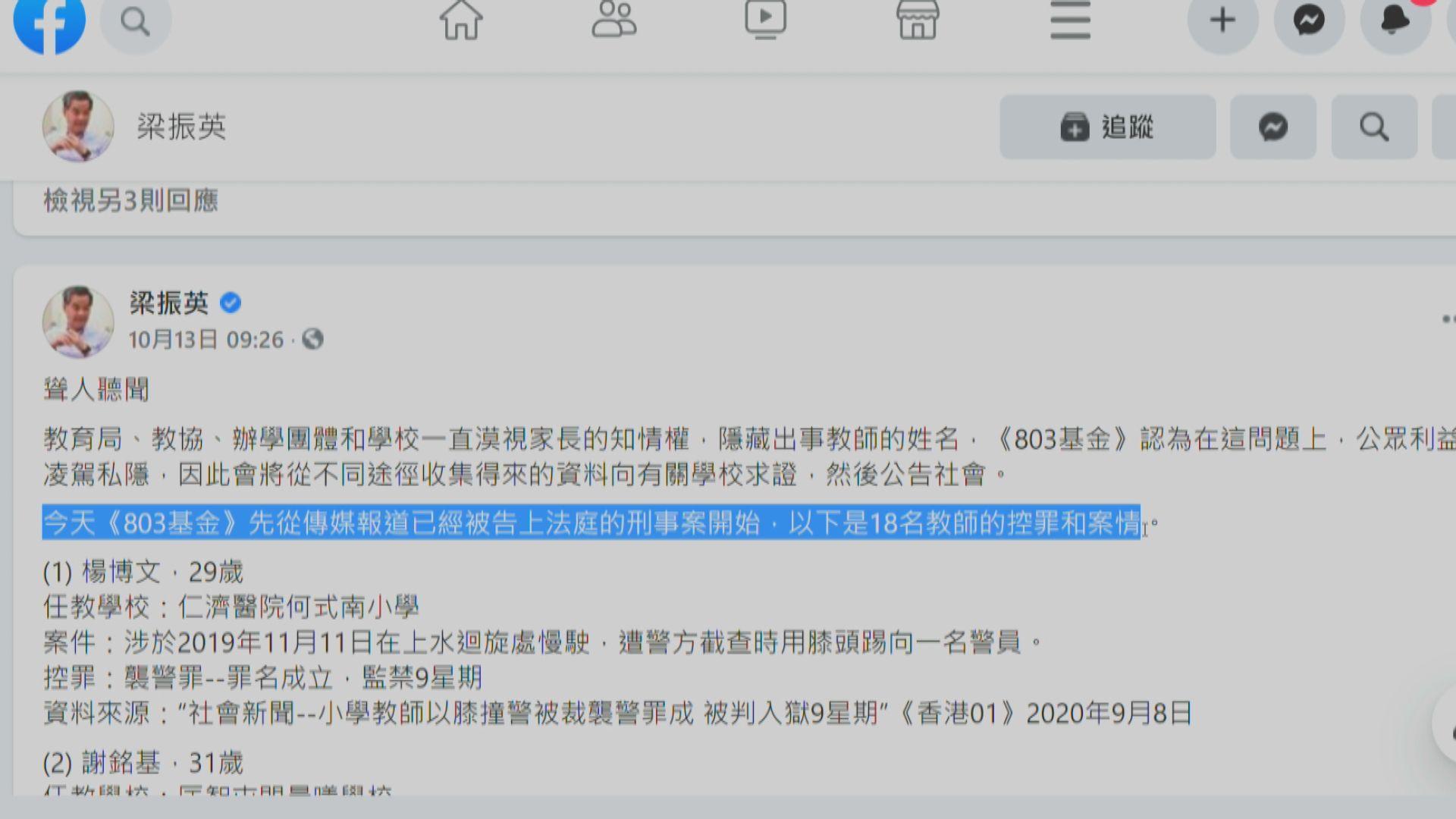 梁振英公開教師控罪資料 私隱專員公署接17宗投訴