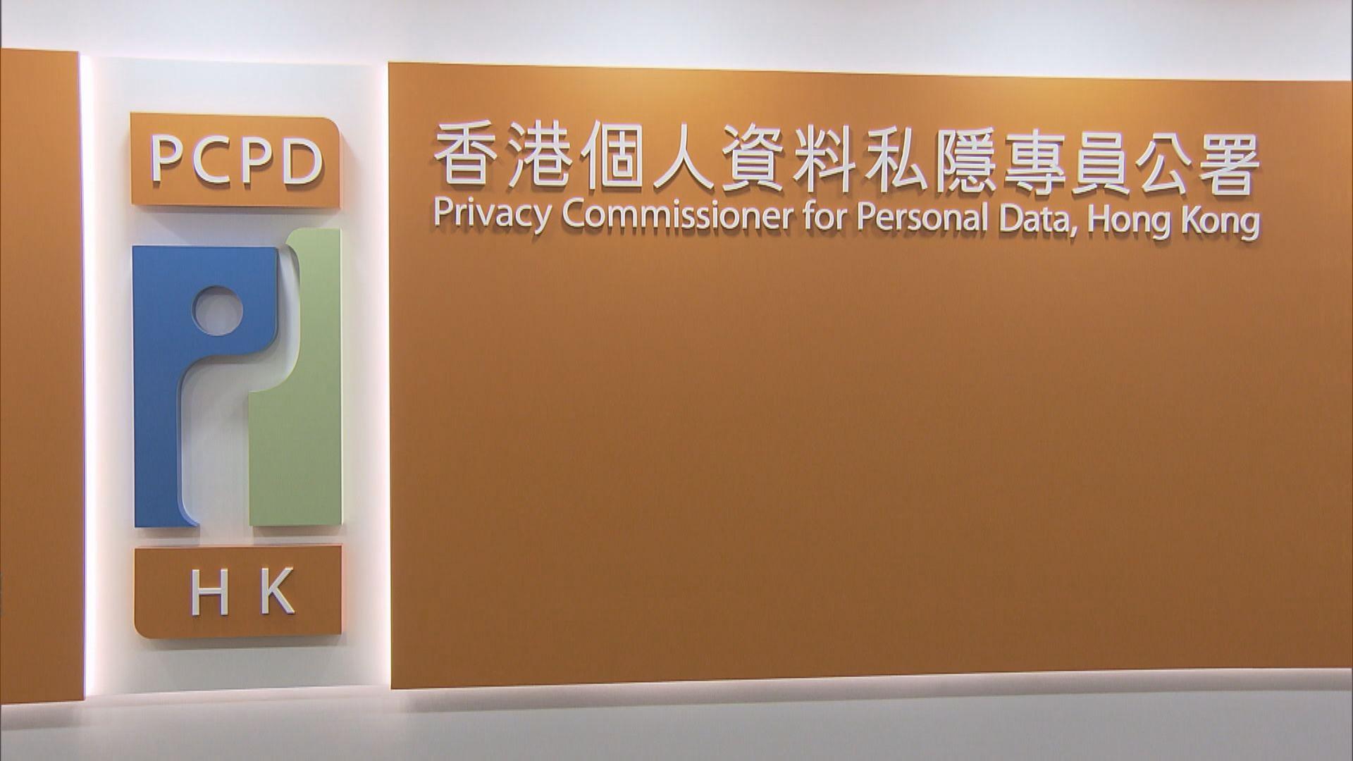 私隱專員公署:修例只涉非法起底行為及相關執法權力