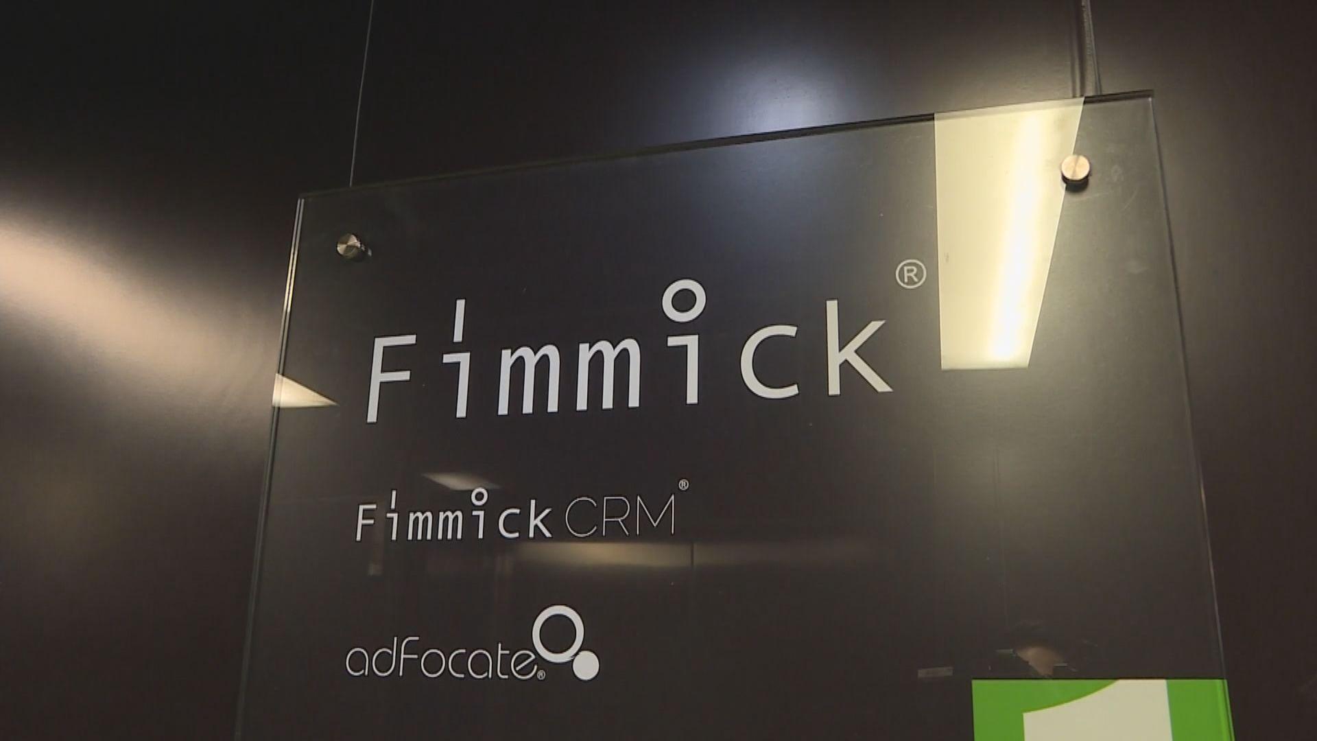 數碼營銷公司Fimmick遭軟件攻擊 洩客戶資料或涉逾三萬人